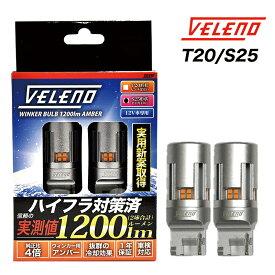 VELENO T20 S25 LED ウインカー ハイフラ防止 抵抗内蔵 冷却ファン搭載 実測値1200lm ステルスバルブ 12V 車検対応 1年保証 T20 ピンチ部違い 【定形外配送商品】 送料無料
