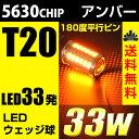 送料無料 T20 LED 33W ウインカー 黄 アンバー オレンジ 5630チップ ピンチ部違い対応 safety回路内蔵 無極性 2球セットハイブリッド車対...