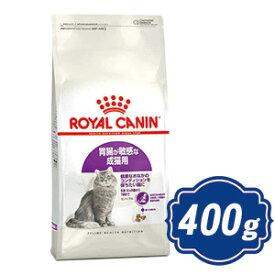 ロイヤルカナン センシブル キャットフード 400g ROYAL CANIN 【正規品】