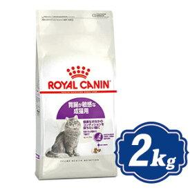 ロイヤルカナン センシブル キャットフード 2kg ROYAL CANIN 【正規品】