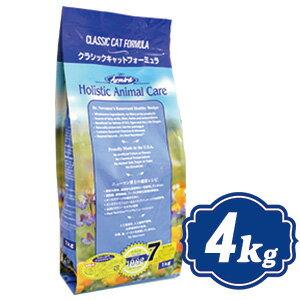 アズミラ クラシックキャットフォーミュラ 4kg 【正規品】 azmira キャットフード 【ポイント10倍】