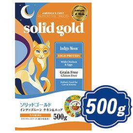 ソリッドゴールド インディゴムーン 500g 全年齢対応猫用キャットフード SOLID GOLD 【正規品】