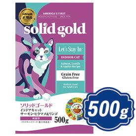 ソリッドゴールド インドアキャット 500g 全年齢対応猫用キャットフード SOLID GOLD【正規品】