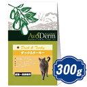 アボダーム キャット ダック&ターキー 300g グレインフリー キャットフード AVO CAT アボキャット 【正規品】