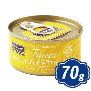 フィッシュ4 キャット 缶詰 ツナ&チーズ 70g fish4 TUNA FILLET WITH CHEESE 無添加フード【正規品】