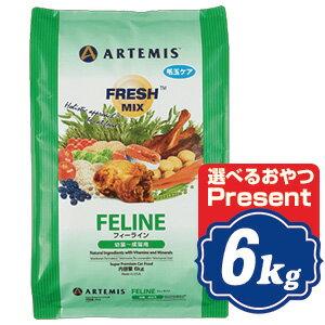 アーテミス フレッシュミックス フィーライン 6kg 成猫用 キャットフード ARTEMIS アーテミス【正規品】 【ポイント10倍】