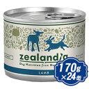 ジーランディア ドッグ ラム 170g×24缶 ドッグフード 缶詰 【正規品】