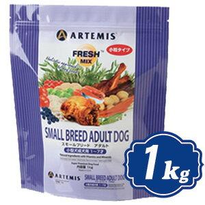 【正規品】アーテミスフレッシュミックススモールブリードアダルト1Kg小型犬成犬用ARTEMIS【ポイント10倍】【RCP】