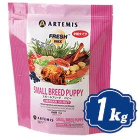 アーテミス フレッシュミックス スモールブリードパピー ドッグフード 1kg 小型犬子犬用 ARTEMIS【正規品】