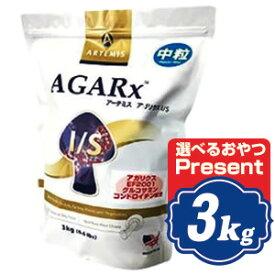 アーテミス アガリクス イミューンサポート I/S 普通粒(中粒) ドッグフード 3kg ARTEMIS【正規品】 【ポイント10倍】