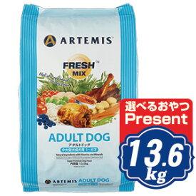 アーテミス フレッシュミックス アダルト ドッグ ドッグフード 13.6kg 中・大型犬成犬用 ARTEMIS【正規品】