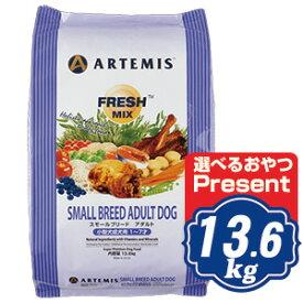アーテミス フレッシュミックス スモールブリードアダルト ドッグフード 13.6kg 小型犬成犬用 ARTEMIS【正規品】