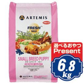 アーテミス フレッシュミックス スモールブリードパピー ドッグフード 6.8kg 小型犬子犬用 ARTEMIS アーテミス【正規品】