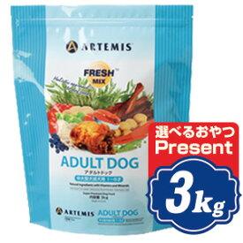 アーテミス フレッシュミックス アダルト ドッグ ドッグフード 3kg 中・大型犬成犬用 ARTEMIS【正規品】 【ポイント10倍】