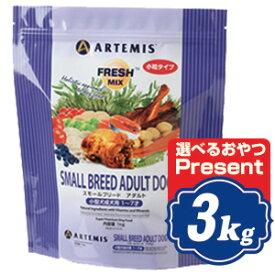 アーテミス フレッシュミックス スモールブリードアダルト ドッグフード 3kg 小型犬成犬用 ARTEMIS【正規品】 【ポイント10倍】