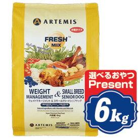 アーテミス フレッシュミックス ウエイトマネージメント&スモールブリードシニアドッグ ドッグフード 6kg 体重調整・7歳以上の小型犬用 ARTEMIS アーテミス【正規品】