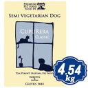 クプレラクラシック セミベジタリアンドッグ 4.54kg ドッグフード CUPURERA 【ポイント10倍】 【正規品】