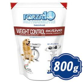 FORZA10 ドッグ ウェイトコントロールアクティブ 800gフォルツァディエチ Weight control active ドッグフード 【ポイント10倍】 【正規品】
