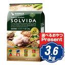 ソルビダ ドッグフード SOLVIDA 室内飼育成犬用 小粒 3.6kg ソルビダ(SOLVIDA)【正規品】【オーガニック】