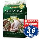 ソルビダ グレインフリー チキン 室内飼育成犬用 3.6kg ソルビダ(SOLVIDA)【正規品】【オーガニック】