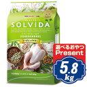 ソルビダ グレインフリー チキン 室内飼育体重管理用 5.8kg インドアライト犬用 ソルビダ(SOLVIDA)【正規品】【オーガニック】