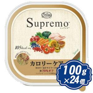 シュプレモ カロリーケア シニア犬用 トレイタイプ 100g×24個 【正規品】ニュートロ Supremo ドッグフード