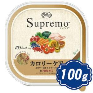 シュプレモ カロリーケア シニア犬用 トレイタイプ 100g 【正規品】ニュートロ Supremo ドッグフード