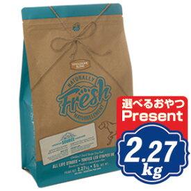 ナチュラリー フレッシュ 犬用 チキン&ダック 2.27kg Naturally Fresh ドッグフード 【正規品】