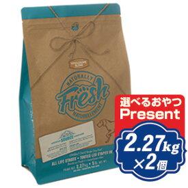 ナチュラリー フレッシュ 犬用 チキン&ダック 2.27kg×2袋 Naturally Fresh ドッグフード 【正規品】