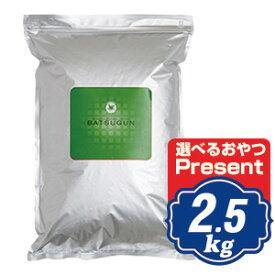 BATSUGUN バツグン 2.5kg 国産ドッグフード 【ポイント10倍】 【正規品】