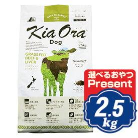 キアオラ ドッグフード ビーフ&レバー 2.5kg 【正規品】KiaOra
