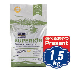 フィッシュ4 ドッグ スーペリア パピー 1.5kg fish4dogs コンプリートパピー無添加ドッグフード 【ポイント10倍】 【正規品】