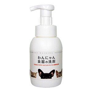 ホワイトフォックス わんにゃん食器の洗剤 本体 300ml (犬猫用)