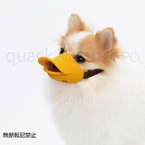 OPPO オッポ quackclosed クァッククローズド オレンジ Sサイズ しつけ用口輪