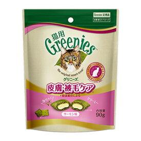 グリニーズ 猫用 皮膚被毛ケア サーモン味 90g (猫用おやつ)