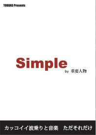"SALE OFF!新品DVD!【サーフィン】 Simple by 重要人物!<大ヒット""極楽波シリーズ""のTOBDASから""VIPシリーズ""の最新作>"