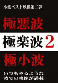 新品DVD!【サーフィン】 極楽波2!