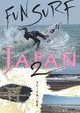 SALE OFF!新品DVD![サーフィン] FUN SURF JAPAN 2!