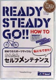 SALE OFF!新品DVD!Ready Steady Go! 初めてのスポーツサイクル〜私にもできた!かんたんセルフ・メンテナンス!