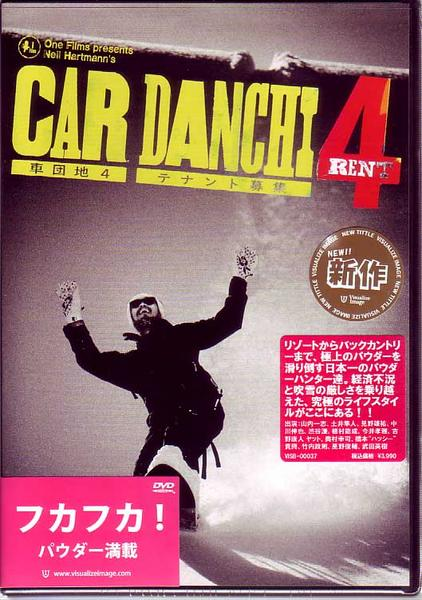 SALE!OFF!新品DVD![スノーボード] CAR DANCHI 4 [RENT] 車団地 4(テナント募集)!