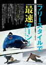 <入荷>SALE OFF!新品DVD![スノーボード] フリースタイルで最速ターン!【2015/2016新作】<相澤盛夫プロデュースHOW TO第4弾!>