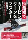 SALE OFF!新品DVD![スノーボード] 相澤盛夫 最短でカービングターンをマスター!【AZ CORPORATION】【2012/2013新作】