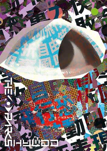 <入荷>新品DVD![スノーボード] THE PARKS!<HYWOD>【2016/2017新作】