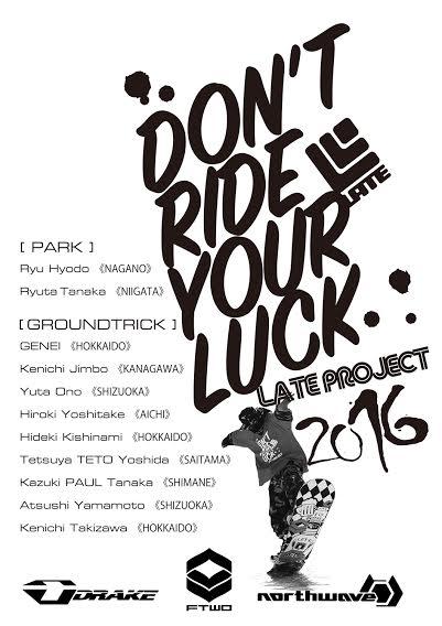 <入荷>新品DVD![スノーボード] DON'T RIDE YOUR LUCK!<LATE PROJECT>【2016/2017新作】