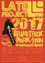新品DVD![スノーボード] LATEproject2017 vol.3 グラトリ・パーク&ハウツー(2枚組)【2017/2018新作】
