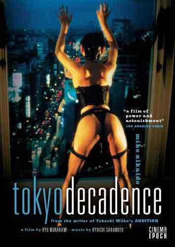 新品北米版DVD!トパーズ/TOKYO DECADENCE!