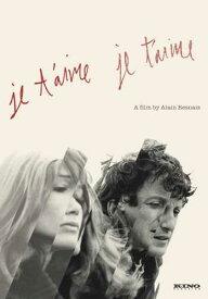 新品北米版DVD!【ジュ・テーム、ジュ・テーム】 Je t'aime, Je t'aime!<アラン・レネ監督作品>