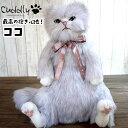 モンマルトルの素敵な仲間たちココ Coco Cuddly カドリー 猫ぬいぐるみ 猫グッズ 猫雑貨 猫 ねこ ぬいぐるみ 