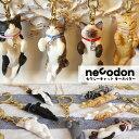 necodon(ねこどん) セクシーキャットキーホルダー泉 匡範 作【猫 キーホルダー】|猫グッズ 猫雑貨 猫 ねこ ネコ|キーホルダー|…