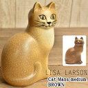 リサラーソン(Lisa Larson) Cat Mans medium (Brown)キャットマンズ ミディアム ブラウン  猫グッズ 猫雑貨 猫 ねこ 置物  